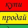Объявления | Петрозаводск | Купи | Продай | Дари