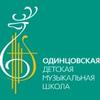 Одинцовская детская музыкальная школа