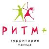 """Танцевальный центр """"РиТМ+"""" Иркутск"""