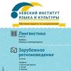 Невский Институт Языка и Культуры (НИЯК)