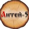 Antei-5 Деревянные дома