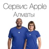 Ремонт iPhone iPad, MacBook, iMac в Алматы