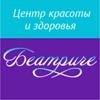 Центр красоты и здоровья «Беатриче»