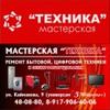 "МАСТЕРСКАЯ ""ТЕХНИКА"" г.Нижнекамск, РТ"