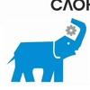 Автотехцентр Серебряный слон