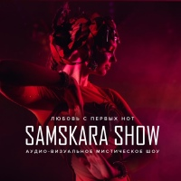 SAMSKARA SHOW – мистическое танцевальное шоу