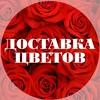 Цветы в Калининграде с БЕСПЛАТНОЙ доставкой