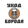Уход Борода | Интернет магазин для мужчин
