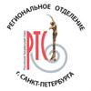 Региональное Отделение РТС СПб