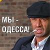 Народная Дружина Одессы (Антимайдан) НД