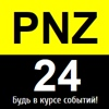 Новости Пензы и Пензенской области || PNZ24