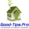 Good-Tips.Pro - полезный интернет-журнал
