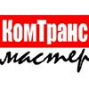 КомТрансМастер
