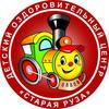 Детский оздоровительный центр «Старая Руза»