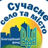 Blagodiyniy-Fond Suchasne-Selo-Ta-Misto