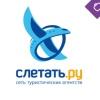 Горящие туры Слетать.ру - Сестрорецк