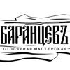 Столярная мастерская Баранцевъ в НН