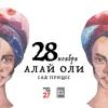 Alai Oli   28 ноября   Music Hall27 (Уфа)