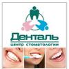 Центр семейной стоматологии ДЕНТАЛЬ