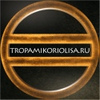 Тропами Кориолиса [Фантастика | Постапокалипсис]