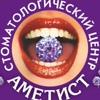 "Стоматологический центр ""Аметист"""