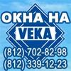 Окна на ВЕКА - это металлопластиковые окна VEKA