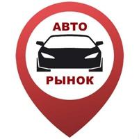 Авторынок Новосибирск