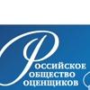 Российское общество оценщиков (РОО)