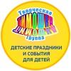 """Аниматоры. Детские праздники СПб. """"ТИМОШКА"""""""