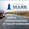 """Транспортная компания """"Маяк"""""""