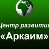 """Центр развития """"Аркаим"""""""