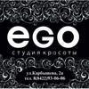 EGO-Студия красоты