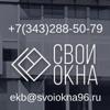 Балконы и Лоджии в Екатеринбурге