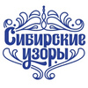 """""""Сибирские Узоры"""""""