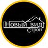 Строим дома «под ключ»   Новый Вид