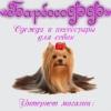 """Одежда для собак — интернет магазин """"БарбосоФФ"""""""