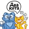 Два Кота - Клуб-Магазин Настольных игр.