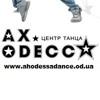 "Центр танца ""Ах, Одесса""☆"