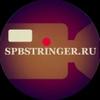 Стрингеры Санкт-Петербурга SPBSTRINGER.RU