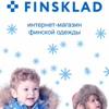 Финсклад / Детская одежда из Финляндии!