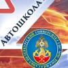 Автошкола МЧС