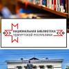 Национальная библиотека Удмуртской Республики
