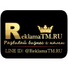 ReklamaTM.RU - Развивай свой бизнес с нами!