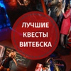 Квест Витебск | Квесты в реальности