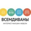 Интернет-магазин мебели Всем Диваны.ру