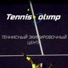 Теннисный Олимп - Все для Большого Тенниса