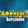 Джинсы Березники