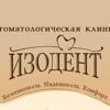 Изодент | Стоматология | Екатеринбург