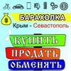 Севастополь. Барахолка. Объявления. Крым