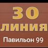 Thuy Lê 30-99